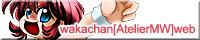 wakachan[AtelierMW]